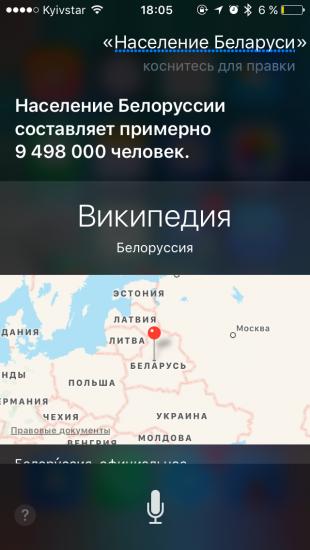 Команды Siri: энциклопедические данные