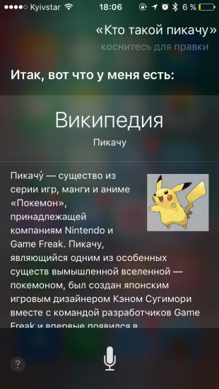 Команды Siri: вопросы