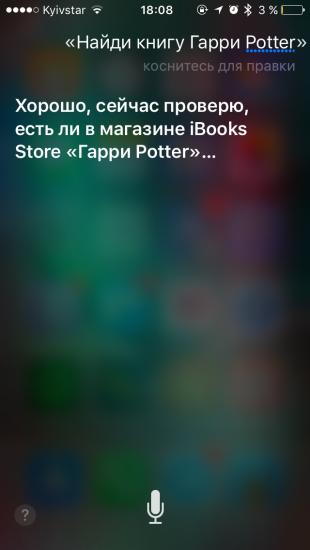 Команды Siri: поиск книг