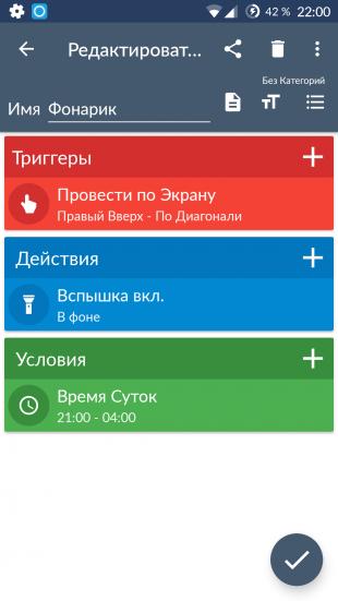 MacroDroid содержит шаблоны для автоматизации Android