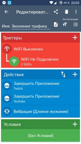 MacroDroid: шаблоны для автоматизации Android