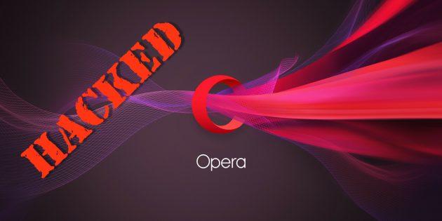 Хакеры получили доступ к миллионам учётных записей пользователей Opera