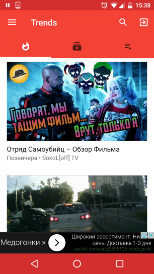 Flytube для Android: Trands