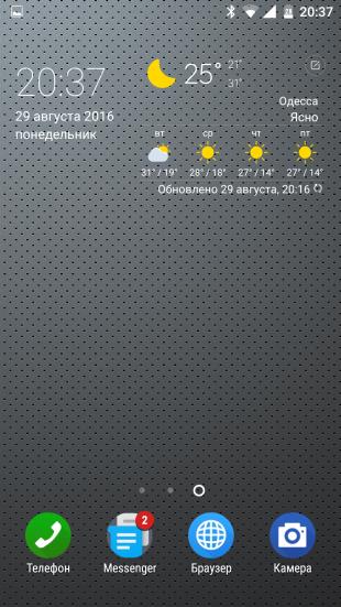 Погода М8: виджет