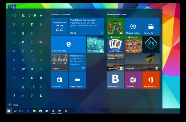 программы в Windows 10: поиск программ