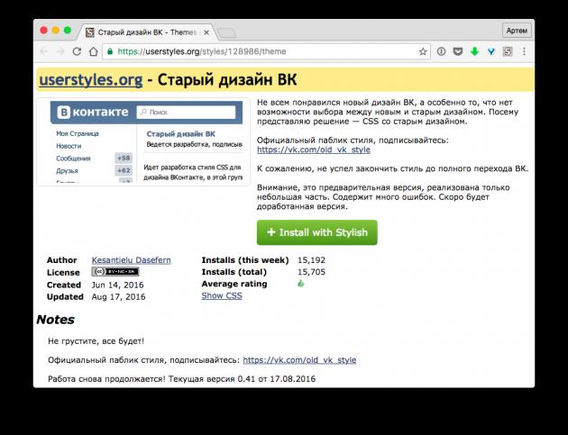 Как вернуть старый дизайн «ВКонтакте»: Stylish