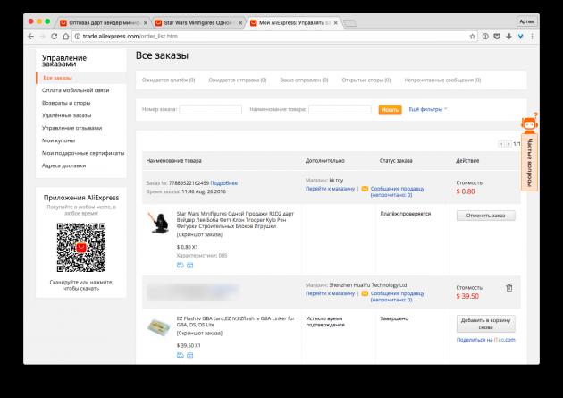 Как узнать статус заказа на AliExpress