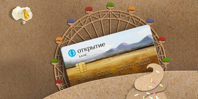 приложение банка «Открытие»