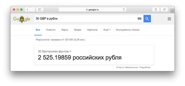 Перевод британского фунта стерлинга GBP в рубли при помощи Google