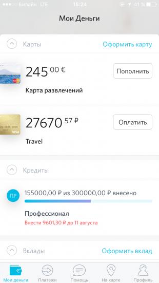 информация по счетам и вкладам в приложении банка Открытие