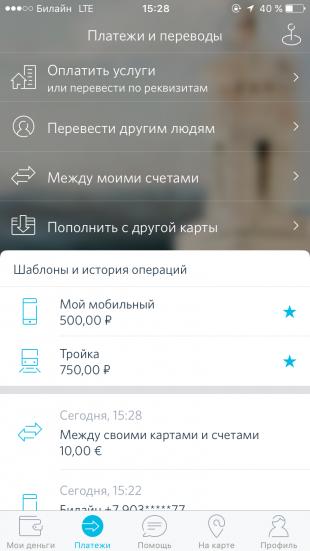 платежи и переводы в приложении банка Открытие