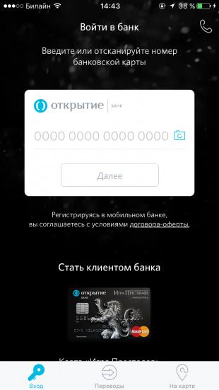 заказ карты в приложении банка Открытие