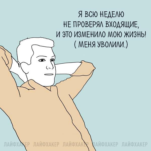Фото 2 - 9 комиксов которые оценят офисные работники