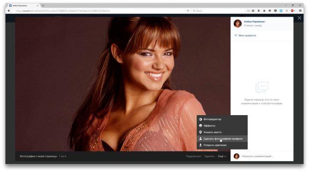 возможности вконтакте, фотография профиля