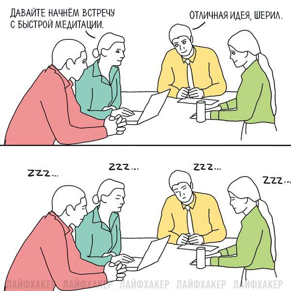 Фото 9 - 9 комиксов которые оценят офисные работники