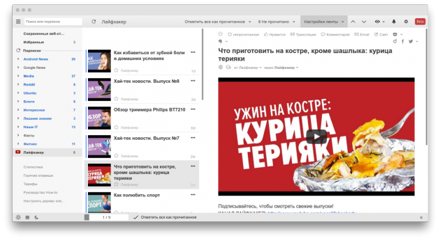 YouTube RSS reader