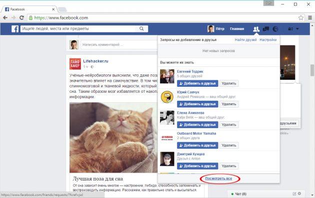 Запрос на добавление в друзья в Facebook