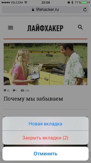 возможности iOS 10: закрытие вкладок