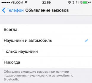 возможности iOS 10: Siri