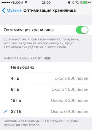 возможности iOS 10: музыка