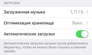 возможности iOS 10: удаление музыки