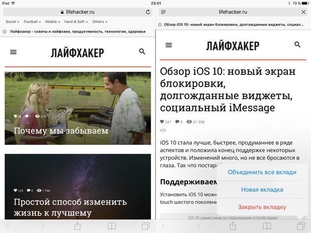 возможности iOS 10: открытие двух вкладок