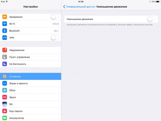 Как ускорить iOS 10: отключите эффект параллакса