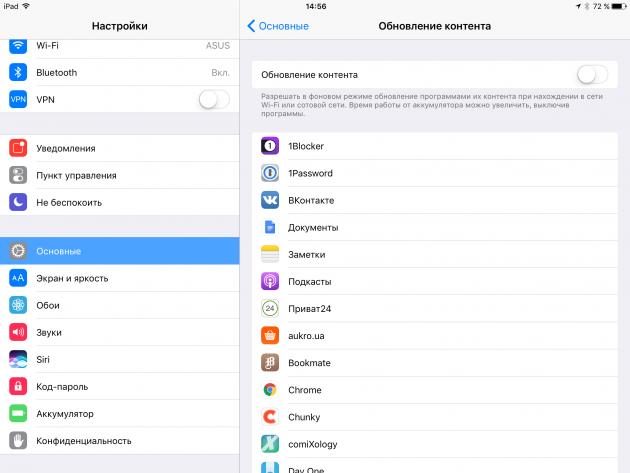 Как ускорить iOS 10: отключите фоновое обновление