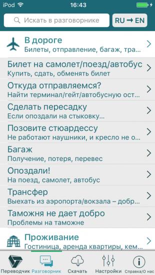 PROMT Offline: категории разговорника