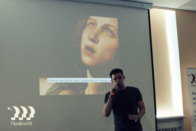 Михаил Фролов, UX-специалист, о конференциях