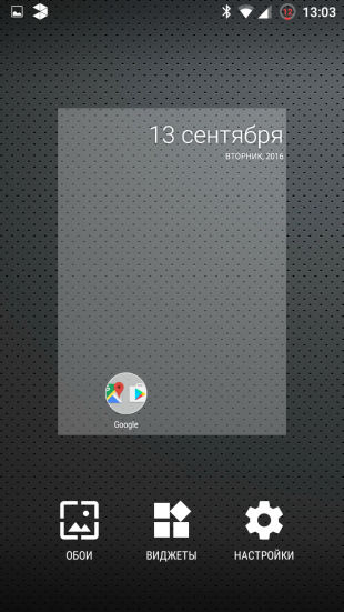 Pixel Launcher long tap