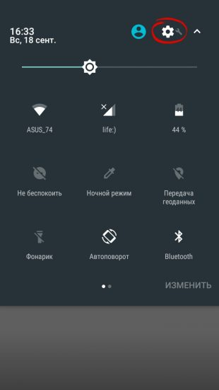 ночной режим в Android Night Mode Enabler System