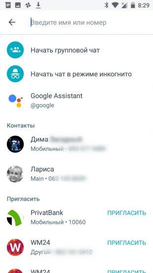 Google Allo: новое сообщение