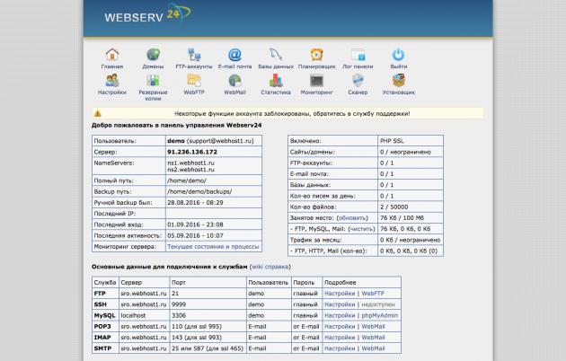 WebHOST1 Сервер без забот