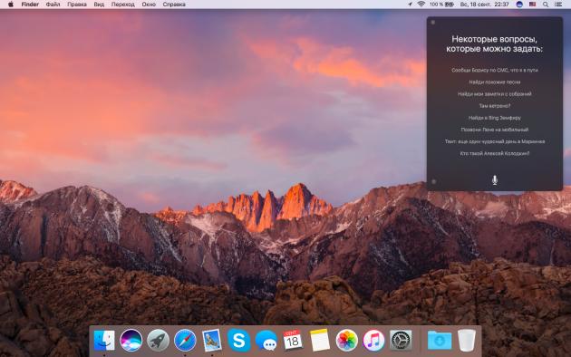 macOS Sierra: голосовой помощник Siri