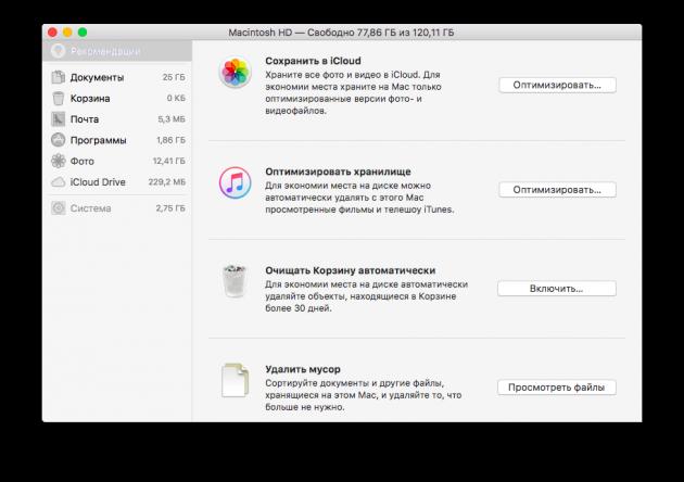 macOS Sierra: оптимизированное хранилище