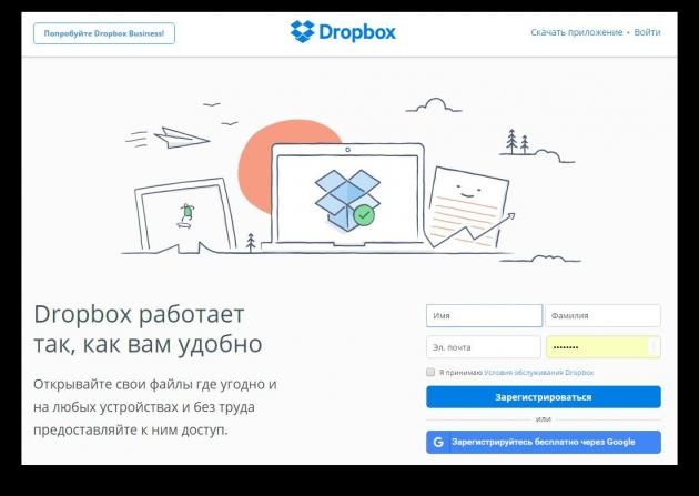 начинающий фрилансер Dropbox
