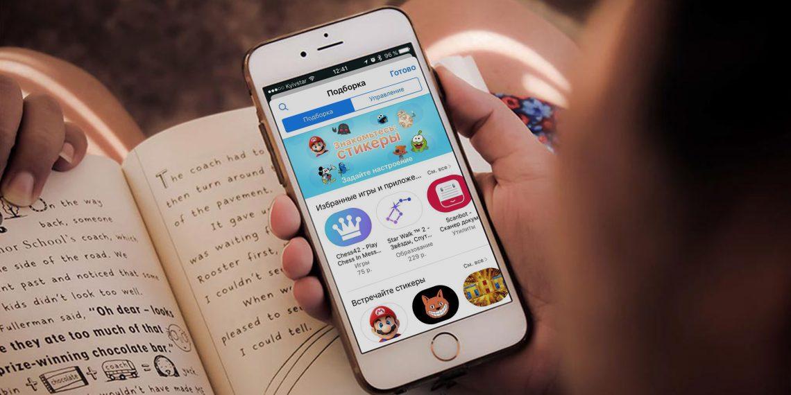 Как добавить ботов, приложения и игры в iMessage на iOS 10