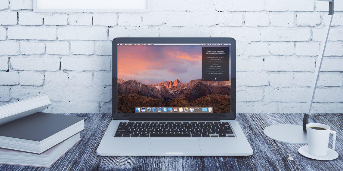 Обзор macOS Sierra: Siri, единый буфер обмена и большая интеграция с iCloud