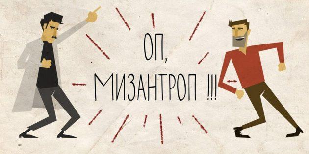 Мизантроп в мегаполисе: инструкция по выживанию