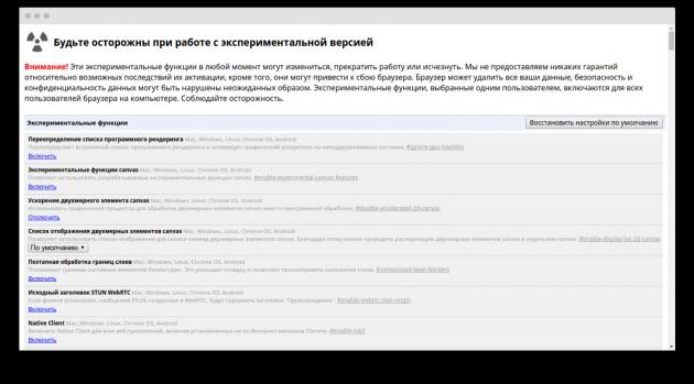 настройки Chrome: экран