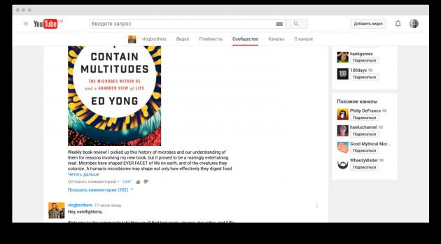 YouTube: сообщество