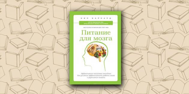книги для памяти: питание для мозга
