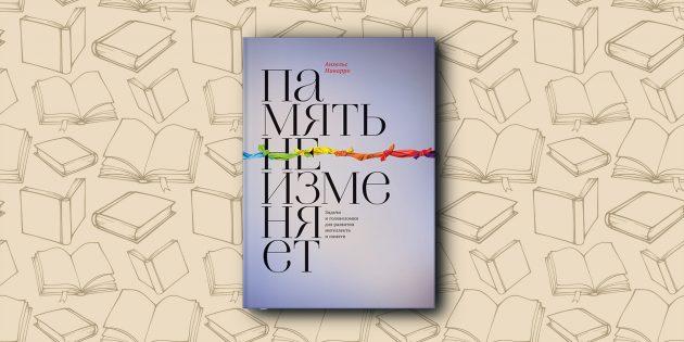книги для памяти: память и интеллект