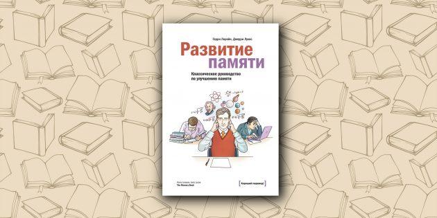книги для памяти: развитие памяти