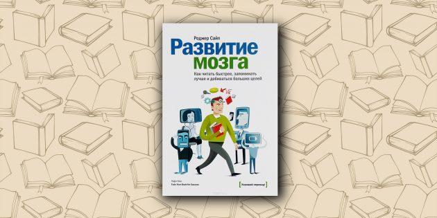 книги для памяти: развитие мозга