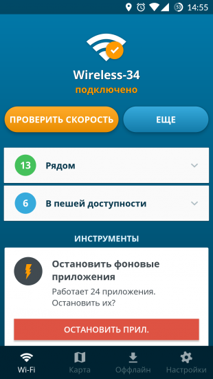 Avast Wi-Fi Finder: сеть
