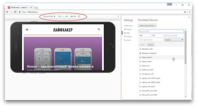 Как сделать скриншот в Chrome без расширений