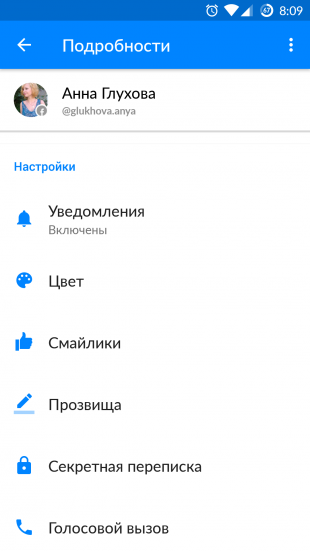 защищённый чат: Android