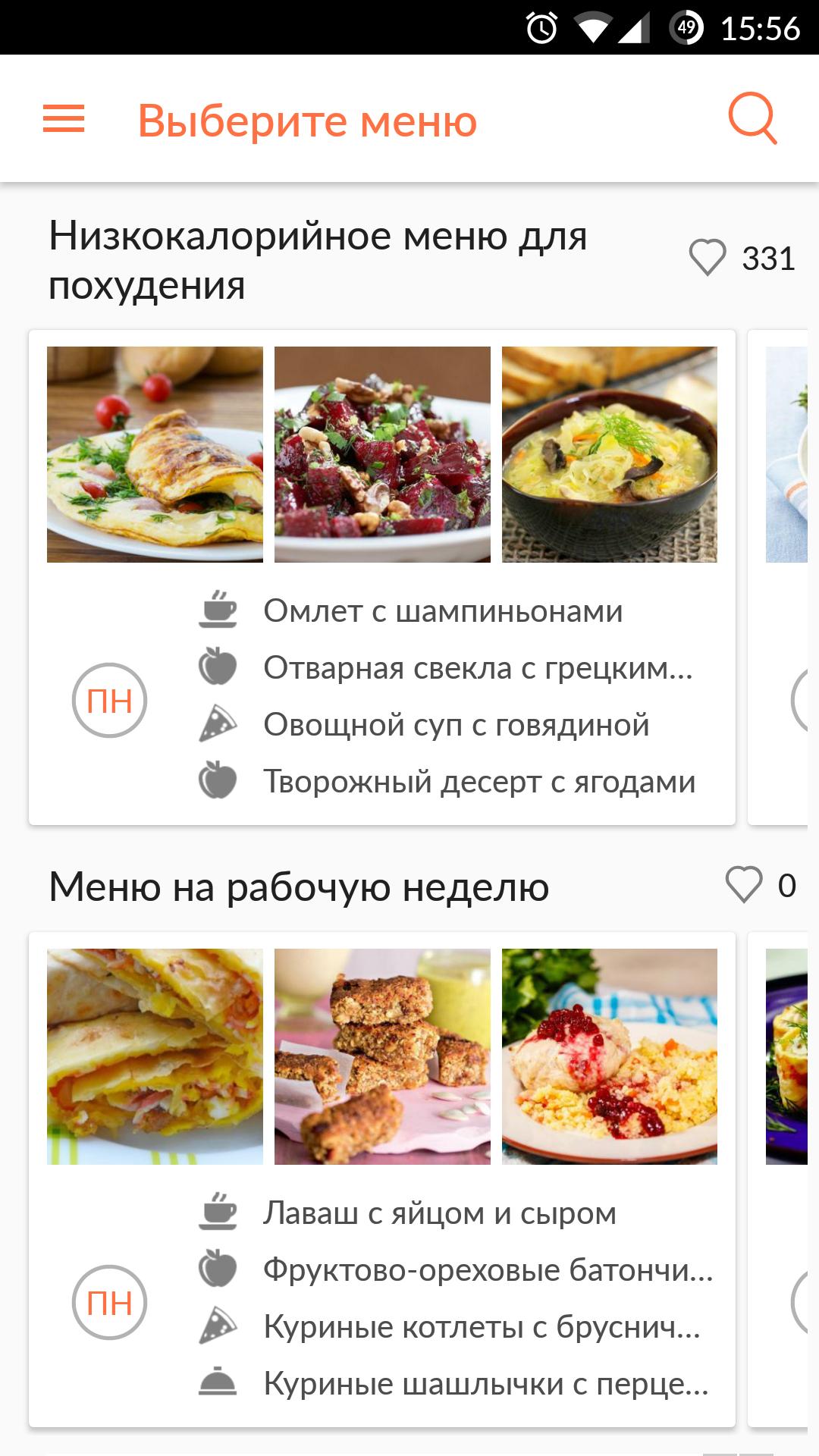 Низкокалорийное меню рецепты